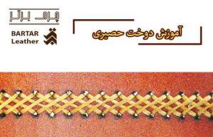 آموزش دوخت حصیری چرم طبیعی دست دوز توسط استاد مرجان محمدی