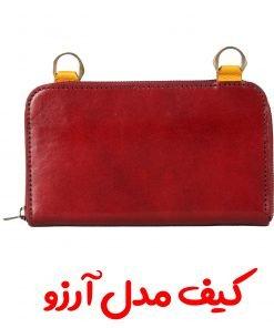 کیف زیبا زنانه