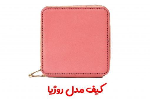 کیف آرایشی زیبا