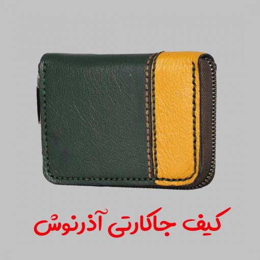 کیف جاکارتی چرم