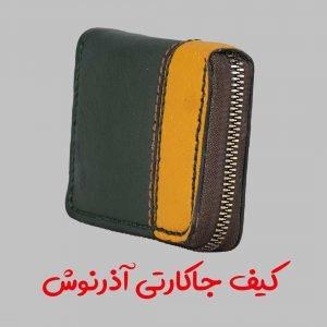 کیف جاکارتی چرمی