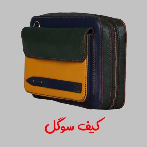 کیف دوشی زنانه سوگل