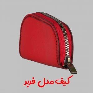 کیف جاکلیدی چرم