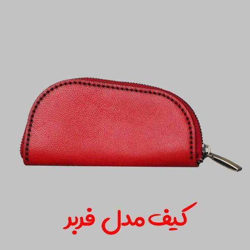 کیف جاکلیدی
