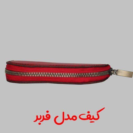 کیف چرم دورزیپ