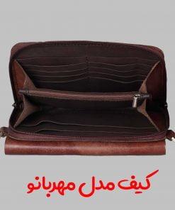 کیف زنانه شیک