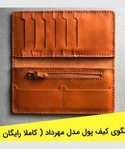الگوی کیف پول دولت مدل مهرداد