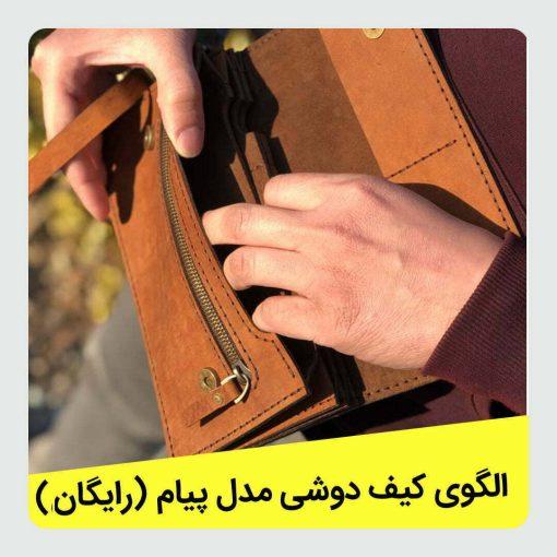 کیف دوشی مدل پیام