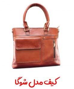کیف اداری زنانه