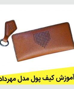 آموزش کیف پول دولت چرمی